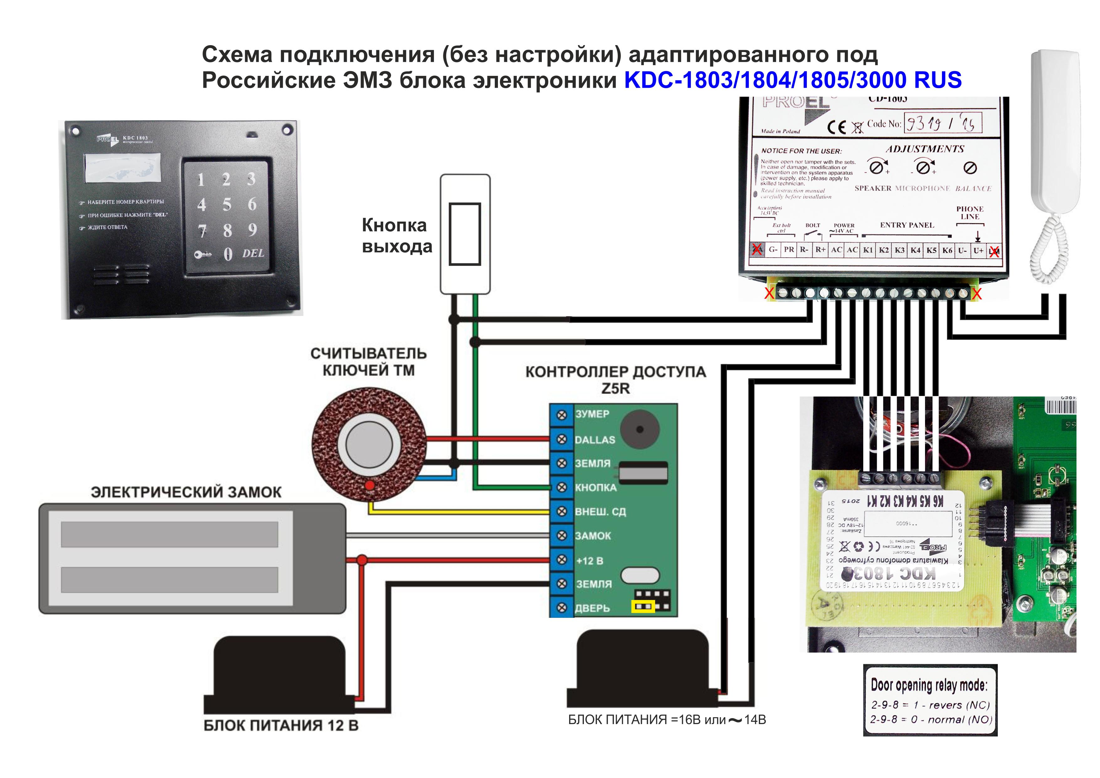 видеодомофон kocom kvm-950 схема подключения