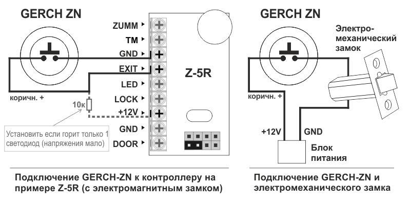 Схема подключения Gerch ZN кнопка выхода