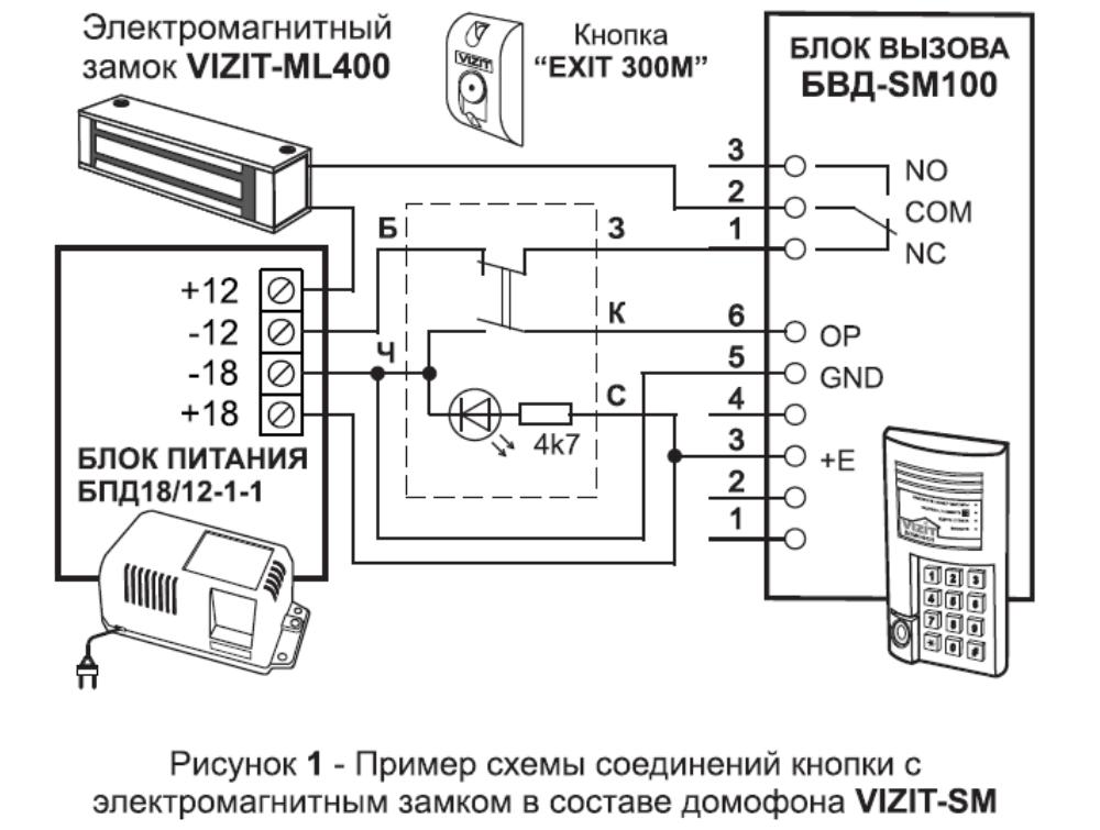 Схема подключения электромагнитного замка к домофону